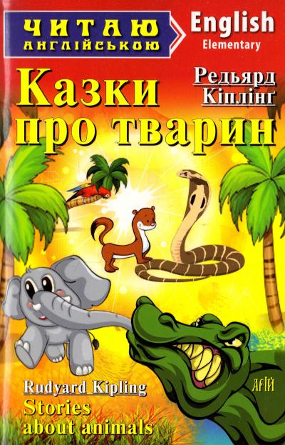 Казки про тварин / Stories about Animals
