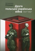 Друга польсько-українська війна.jpg